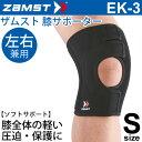 遊泳 - ザムスト ZAMST 膝用サポーター ソフトサポート Sサイズ EK-3 ひざ ヒザ 左右兼用 1個入り/371901