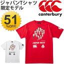 カンタベリー canterbury 限定モデルTシャツ 桜の戦士 ラグビー日本代表/JAPAN/ユニセックス/canterbury/RKap/ RA35942/
