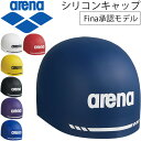 アリーナ arena シリコンキャップ 競泳 Fina承認モデル AQUAFORCE 3D SOFT