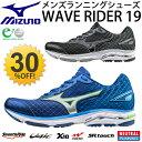 ミズノ ランニングシューズ メンズ mizuno ウエーブライダー19 靴 WAVE RIDER サブ4.5 陸上 ジョギング マラソン トレーニング 男性 M...