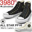 コンバース メンズ レディース ハイカットスニーカー  靴 シューズ 男性 女性 ブラック ホワイト シンプル/オールスター PP HI converse/