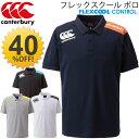 カンタベリー ポロシャツ 半袖シャツ ラガーシャツ メンズ ラグビー ウェア/canterbury RG35007/