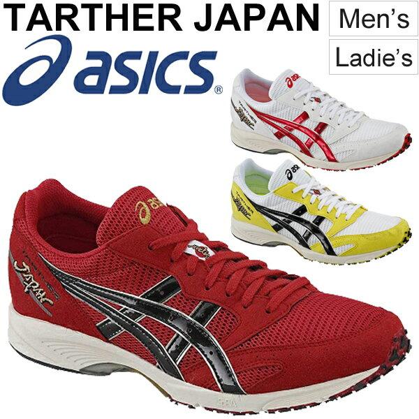 ターサージャパン アシックス asics TARTHER JAPAN  ランニングシューズ 男女兼用 ユニセックス フルマラソン サブ3 上級者 日本製 レーシングシューズ/TJR076
