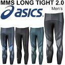 アシックス メンズ ランニング ロングタイツ MMS LONG TIGHT 2.0 asics スポーツタイツ フルサポートモデル スパッツ レギンス 男性 マラソン ジョギング/XA3526【返品不可】