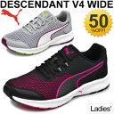 プーマ レディース シューズ PUMA スニーカー ランニングシューズ 女性 ジム スポーツ ウォーキング ジョギング 幅広 ワイドモデル ローカット カジュアル DESCENDANT V4 WIDE 靴/189442