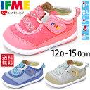 イフミー ベビーシューズ IFME ベビー靴 スニーカー 子供靴 つかまり立ち 12.5-14.5cm 赤ちゃん ヨチヨチ歩き 乳児 幼児 男の子 女の子 ベロクロ ベーシック/22-7000