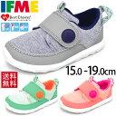 イフミー キッズシューズ IFME イフミーライト 子供靴 軽量 スニーカー こども 運動靴 通園 おでかけ 15.0-19.0cm 男の子 女の子 ボーイズ ガールズ 安全 安心/22-7008
