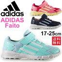アディダス adidas キッズ ジュニアシューズ アディダスファイト adidasfaito EL K 子供靴 17.0-25.0cm 女の子 女児 ベルクロ...