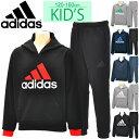 アディダス キッズウェア adidas Boys スウェット 上下セット 130-160cm 子供服 スエット パーカー パンツ 男の子 上下組 BQ6435 BQ6436 BQ6440 BQ6446 BQ6447 BQ6502 スポーツ ウェア/adiSWEAT-KIDS