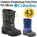 コロンビア Columbia キッズ ブーツ チルドレンパウダーバグフォーティープリント 子供靴 スノーブーツ くつ 防寒 雪/BC1325