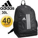アディダス 3 ストライプス Basic バックパック 30L adidas スポーツバッグ リュックサック バッグ かばん ジムバッグ トレーニング 通学 部...