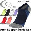 C3fit シースリーフィット アーチサポートアンクルソックス 3F65100 男女兼用 くつした くるぶし丈 靴下 ランニング トレーニング スポーツソックス...