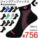 コンバース converse ジャンプアップソックス 靴下 ショート丈 バスケットボール スポーツソックス メンズ レディース くつした 23.0-29.0cm...