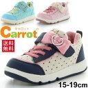 ムーンスター キャロット Carrot moonstar キッズシューズ 子供靴 運動靴 女の子 15.0-19.0cm 女児 フェミニン かわいい リボン ベロクロ 軽量/CR-C2173