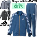 アディダス キッズ Boys adidasDAYS'デニム風ジャージ 上下セット ジュニア ボーイズ 子供服 120-160cm ジャケット ロングパンツ 男の子 男児 トレーニングウェア 上下組/DJH60-DJH61
