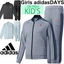 アディダス キッズ Girls adidasDAYS'デニム風ジャージ 上下セット ジュニア ガールズ 子供服 120-160cm ジャケット ロングパンツ 女の子 女児 トレーニングウェア 上下組/DJH98-DJH99