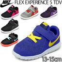 NIKE ナイキ ベビー キッズ スニーカー フレックス エクスペリエンス 5 TDV 子供靴 ベビー キッズシューズ 130-16.0cm 運動靴 正規品 男の子 女の子/844993/844997