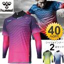 ヒュンメル Hummel メンズ プラシャツ・インナーセット 2点セット プラクティスシャツ コンプレッションシャツ サッカー フットサル トレーニング 男性用 レイヤード 重ね着 ウェア トップス/HAP709