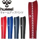 ヒュンメル Hummel メンズ ウォームアップ パンツ ジャージ ロングパンツ サッカー ス