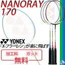 YONEX ヨネックス バドミントン ラケット ナノレイ170 ガット無料+加工費無料 NANORAY 初心者 初級者/NR170