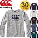 カンタベリー メンズ 長袖 Tシャツ ラグビーウェア canterbury スポーツウェア ビッグロゴ 男性 練習 トレーニング カジュアル ウェア/RA46611