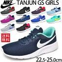 ナイキ ガールズ スニーカー NIKE タンジュン TANJUN GS ジュニア ひもタイプ 子供靴 運動靴 女の子 22.5-25.0cm レディース シューズ /818381/818384/TanjunGS