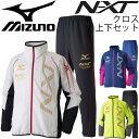 ミズノ Mizuno メンズ ムーブクロスシャツ パンツ 上下セット N-XT スポーツ トレーニング ランニング 男性 ビッグロゴ ジム ウェア/32MC7040-32MD7040