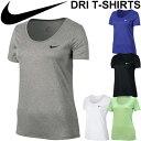 レディース Tシャツ ナイキ NIKE DRI-FIT 半袖シャツ トレーニングウェア ランニング ジョギング フィットネス ジム ヨガ スポーツウェア 女性 ...