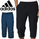 トレーニングパンツ 7分丈パンツ アディダス adidas M4T メンズ カプリパンツ ランニング ウォーキング ジム スポーツ ウェア/BSJ34
