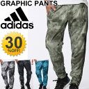 メンズ ロングパンツ /アディダス adidas 男性 ジャージ スポーツウェア トレーニング 総柄 ズボン ランニング ジム フィットネス/BUT58