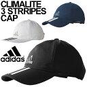 ランニングキャップ アディダス adidas クライマライト 3ストライプ 帽子 ジョギング マラソン トレーニング メンズ レディース 日差し対策 紫外線対策 UPF50+ ラン アクセサリー/BXA70