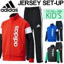 キッズ ジャージ上下セット アディダス adidas ジュニア 子供服 120-160cm ボーイズ 男の子 男児 Boys ESS ジャケット パンツ スポーツ ウェア セットアップ 上下組/DJH74-DJH80