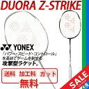 ヨネックス バドミントン ラケット YONEX デュオラ Z ストライク DUORA Z-STRIKE 上級者 パワー スピード コントロール 攻撃型 日本製/..