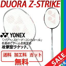 ヨネックス バドミントン ラケット YONEX デュオラ Z ストライク DUORA Z-STRIKE 上級者 パワー スピード コントロール 攻撃型 日本製/ガット無料+加工費無料+送料無料/DUO-ZS