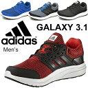 ランニングシューズ メンズ アディダス adidas Galaxy3.1 ジョギング ウォーキング 靴 ギャラクシー 男性 トレーニング ジム くつ 運動..
