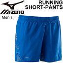 ランニングパンツ ミズノ mizuno メンズ マラソン ジョギング 陸上 トレーニング 男性 スポーツウェア インナー付 MIZUNO/J2MB7000