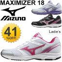 ランニングシューズ レディース/ミズノ mizuno マキシマイザー18 靴 MAXIMIZER 陸上 ジョギング トレーニング 女性 MIZUNO 幅広設計 ワイド幅 運動靴 くつ スニーカー/K1GA1601