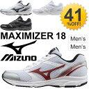 ランニングシューズ ミズノ mizuno マキシマイザー18 メンズ レディース 靴 MAXIMIZER 陸上 ジョギング トレーニング 男女兼用 MIZUNO 幅広設計 ワイド幅 運動靴 くつ スニーカー/K1GA1602