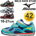 子供靴 キッズシューズ /ミズノ Mizuno ワイルドキッズスター2 ジュニア 男の子 ボーイズ 男児 スニーカー 運動靴 通学靴 /K1GD1534