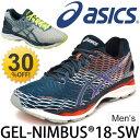 アシックス asics/ランニングシューズ GEL-NIMBUS 18 SW/ゲルニンバス18 スーパーワイド 陸上 競技 部活 トレーニング フルマラソン 紳士・男性用 足幅 幅広/TJG741/