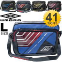 エナメルバッグ ショルダーバッグ/アンブロ Lサイズ UMBRO ラバスポショルダー 35L かばん スポーツバッグ 肩掛けカバ…