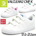 アディダス キッズスニーカー adidas neo バルクリーン2 CMF K 子供靴 キッズ ジュニアシューズ 17.0-21.5cm コートスタイル VALCLEAN2 ベロクロ 運動靴/AW4880/B74635/B74636
