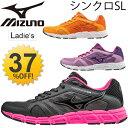 ランニングシューズ レディース ミズノ Mizuno シンクロSL ランニング ジョギング マラソン スポーツ 初心者向け スニーカー 婦人 女性用 運動靴 /J1GF1628