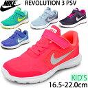 キッズシューズ ナイキ NIKE レボリューション 3 PSV ジュニア スニーカー 靴 REVOLUTION 16.5-22.0cm 子供靴 ランニングシューズ 軽量 ベルクロ/819417