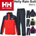レインスーツ メンズ ヘリーハンセン HELLYHANSEN ヘリーレインスーツ Helly Rain Suit レインウェア ジャケット パンツ 雨具 雨カッパ 男性用 上下組 正規品/HOE11701