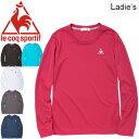 長袖Tシャツ レディース ルコック lecoqsportif ワンポイント Tシャツ 長袖シャツ ランニング ジョギング フィットネス ジム テニス ス..