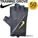 トレーニング グローブ メンズ ナイキ NIKE 手袋 スポ...