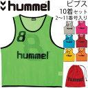トレーニング ビブス 10着セット ヒュンメル hummel...