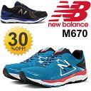 ニューバランス メンズ ランニングシューズ NEWBALANCE ジョギング マラソン トレーニング 紳士 男性用 安定性 クッション性 ローカット スニーカー 正規品 靴 運動靴/M670