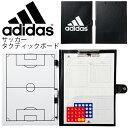 サッカー タクティックボード 作戦ボード アディダス adidas バインダー Mサイズ フットボー